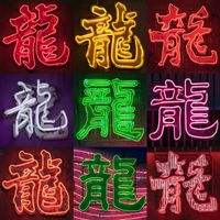 'Nine Dragons - 九龍', City Poetry, Hong Kong by Romain Jacquet Lagreze contemporary artwork photography, print