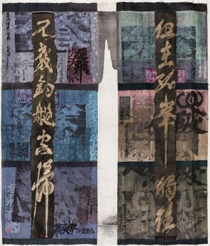 The Abode of Tao by Wang Shan-Ching contemporary artwork