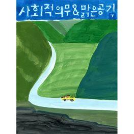 Seokmee NOH