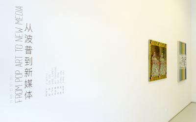 Exhibition view: Group Exhibition, From Pop Art to New Media, Shanghart Gallery, Singapore (19 August-22 October 2017). Courtesy Shanghart Gallery, Singapore.