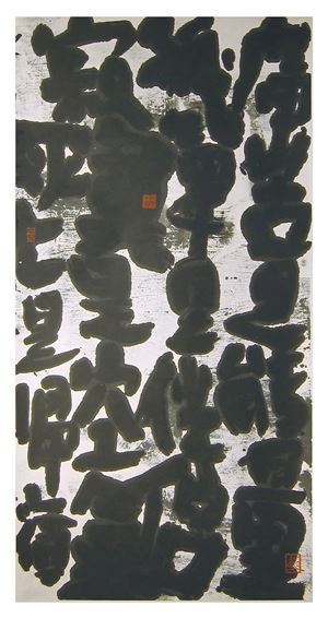 Pain is energy, Traditional script by Fung Ming Chip contemporary artwork