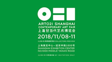 Contemporary art exhibition, ART021 2018 at AIKE, Shanghai