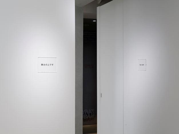 Exhibition view: Michiko Tsuda,Trilogue, TARO NASU, Tokyo (10 July–8 August 2020). ©︎ Michiko Tsuda Courtesy of TARO NASU. Photo by Kei Okano.