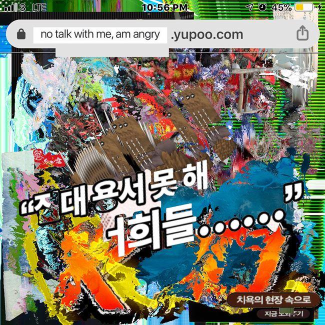 Unforgiven by Junu Ahn contemporary artwork