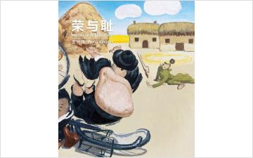 Wang Xingwei: Honor and Disgrace
