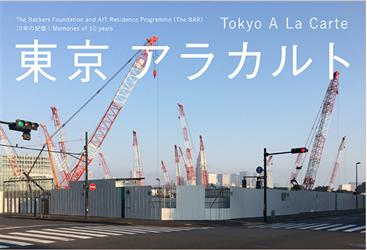 Group Exhibition, Tokyo A La Carte—The Backers Foundation and AIT Residence Programme (The BAR) Memories of 10 years.Exhibition image visual Miti Ruangkritya (Resident artist, 2017). Courtesy Shugo arts. Design: Yasutaka Fukuoka.