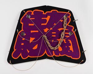 Sumito Zaibatsu by Claire Healy and Sean Cordeiro contemporary artwork