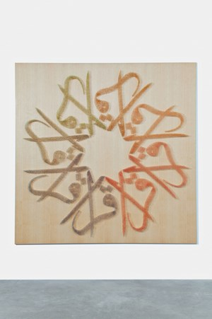 Khayameya (Read) by Moataz Nasr contemporary artwork