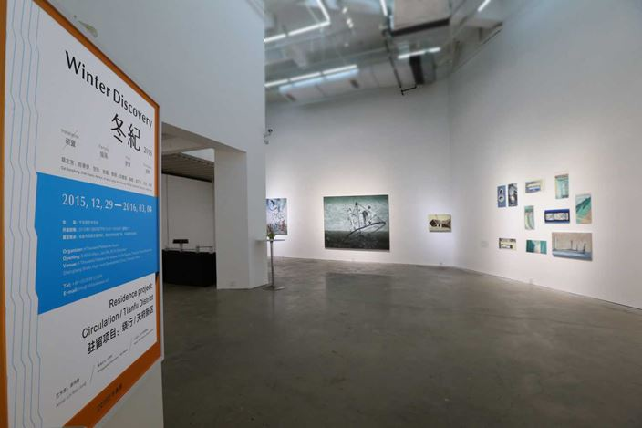 Exhibition view: Group Exhibition, Winter Discovery, A Thousand Plateaus Art Space, Chengdu (29 December 2015–4 March 2016). Courtesy A Thousand Plateaus Art Space.