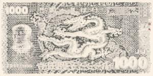 Immense Dragon 大龍圖 by Nan Qi contemporary artwork