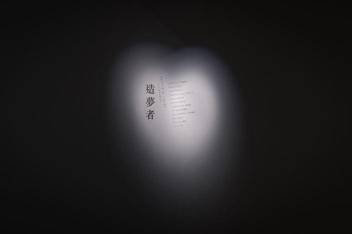Nona Garcia, Ode to Wonderland (2007). Oil on canvas, 122 x 145 cm. Courtesy Mind Set Art Center, Taipei.