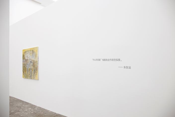 Exhibition view: Yu Youhan,Cycle · Freedom: Yu Youhan's Abstract Works in the 2010s,ShanghART, Beijing (16 May–30 August 2020). CourtesyShanghART.
