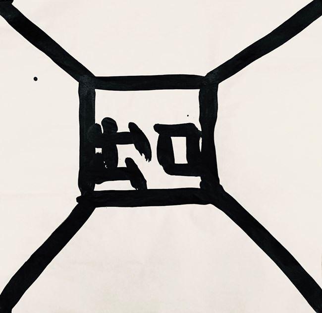 Deguchi (Exit) by Hisashi Yamamoto contemporary artwork