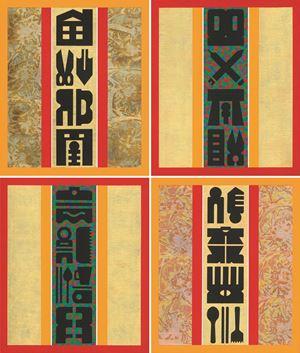 Quadruple Gate VI by Liao Shiou Ping contemporary artwork