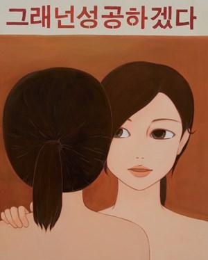 그래 넌 성공하겠다 by Yoo Han Sook contemporary artwork