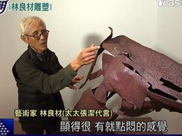 Liang-Tsai Lin 林良材鐵銅雕塑 精彩聾啞藝術家