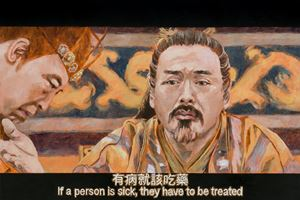 Curse of the Golden Flower: If a person is sick, they have to be treated by Chow Chun Fai contemporary artwork