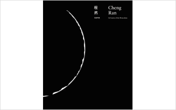 Cheng Ran: In Course of the Miraculous