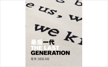 Cheng Ran: The Last Generation