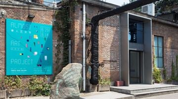 Tabula Rasa Gallery contemporary art gallery in Beijing, China