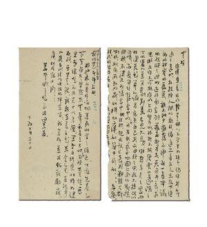 Letter to Zao Wou-Ki by Wu Dayu contemporary artwork