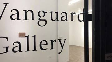 Vanguard Gallery contemporary art gallery in Shanghai, China