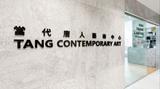 Tang Contemporary Art contemporary art gallery in Hong Kong