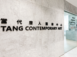 Tang Contemporary Art