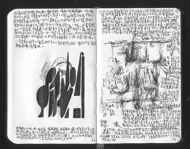 Pak Sheung Chuen, drawings from notebooks (2017). Ink on paper, 14.8 × 21 cm. Courtesy the artist.