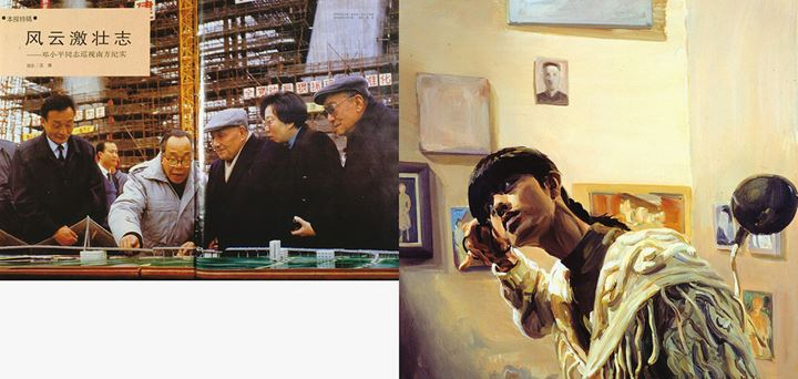 Yu Hong, Deng Xiaoping's Tour in the South of China, 'China Pictorial': p. 2, no. 6, 1992, and 1992, Twenty-Six Years Old, A still of the Film 'The days,' 2001, from the series 'Witness to Growth' (1999–present). Inkjet print. 68 x 100 cm (left); Acrylic on canvas. 100 x 100cm (right). Courtesy the artist.
