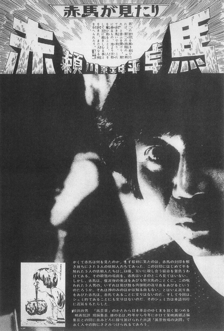 'The Red-Horse looked at it', Genpei Akasegawa and Takuma Nakahira serialised in 'Film Critic' (1971)