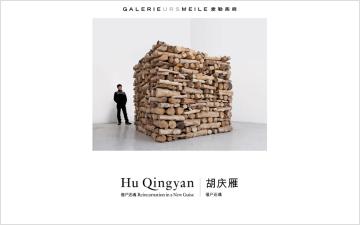 Hu Qingyan: Reincarnation in A New Guise