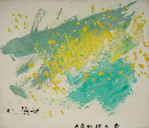 The Spring inside of Spring《春天裡的春天》 by Yeh Shih-Chiang contemporary artwork