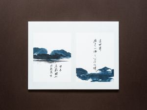 Album of Thousands of Blessings by Hsu Hui-Chih contemporary artwork