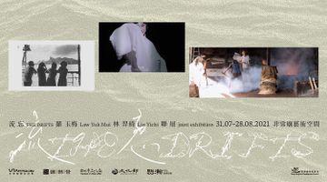 Contemporary art exhibition, Lin Yichi & Law Yuk Mui, The Drifts at VT Artsalon, Taipei, Taiwan