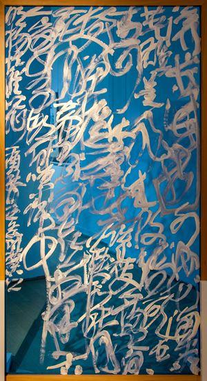 Yang Zhen, 'Lin Jiang Xian', Entangled Script (楊慎「臨江仙」亂書) by Wang Dongling contemporary artwork