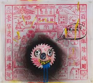 Script 3 by Tianzhuo Chen contemporary artwork
