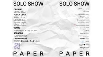 Contemporary art exhibition, solo show '19 : paper at Gallery Chosun, Seoul, South Korea