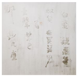 Sound Seeing, Sand Script by Fung Ming Chip contemporary artwork