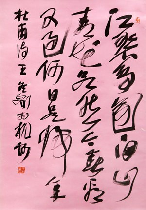 DU Fu, 'Quatrains', Grass Script by Wang Dongling contemporary artwork
