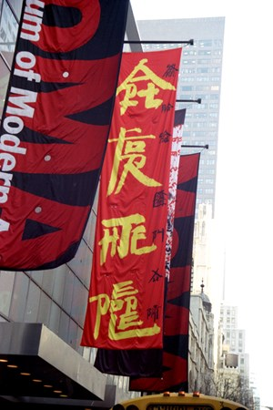 Art for the People (installation view at MoMA, New York) by Xu Bing contemporary artwork