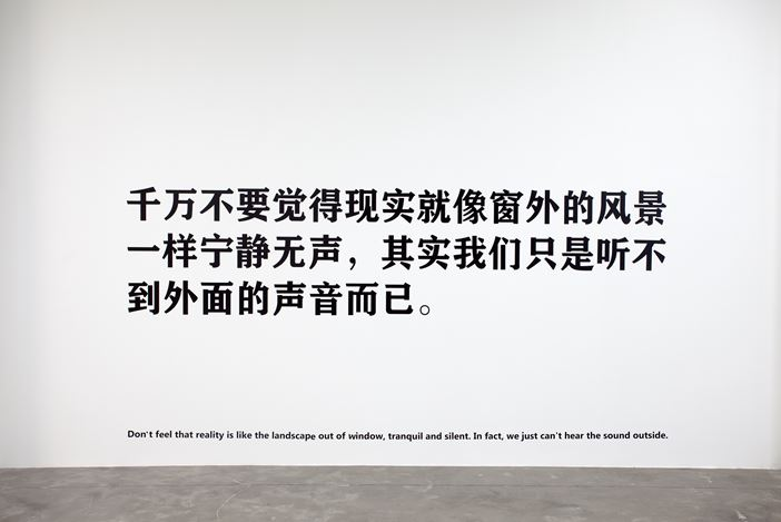 Exhibition view: Li Lang, A Long Day of A Certain Year 某年某月某日, A Thousand Plateaus Art Space, Chengdu (21 September–21 November 2019). Courtesy A Thousand Plateaus Art Space.