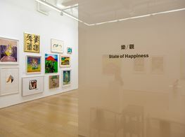 """Group Exhibition<br><em>State of Happiness 樂 / 觀</em><br><span class=""""oc-gallery"""">Hanart TZ Gallery</span>"""