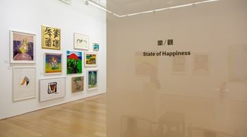 Contemporary art exhibition, Group Exhibition, State of Happiness 樂 / 觀 at Hanart TZ Gallery, Hong Kong