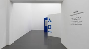 Contemporary art exhibition, Group Exhibition, Fortune Exhibition of Li's Family House at White Space Beijing, China