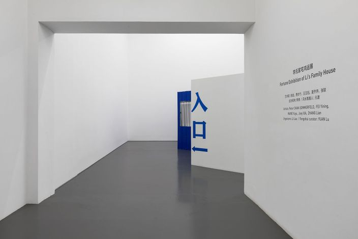 Exhibition view:Fortune Exhibition of Li's Family House, White Space, Beijing (15 May–3 July 2021). Courtesy White Space Beijing.