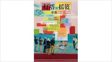 Contemporary art exhibition, Li Qing, Lighthouse and Cradle at Beijing 1st & 2nd Gallery Space, China