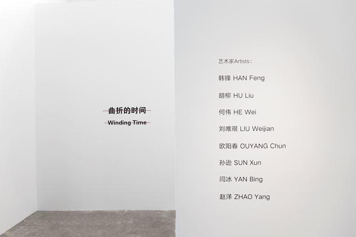 Exhibition view: Group exhibition,Winding Time,ShanghART, Beijing (16 October–20 December 2020). Courtesy ShanghART, Beijing.