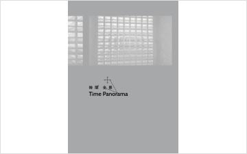 Time Panorama