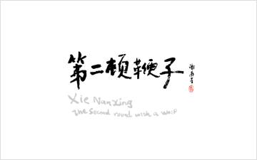 Xie Nanxing: THE SECOND ROUND WITH A WHIP